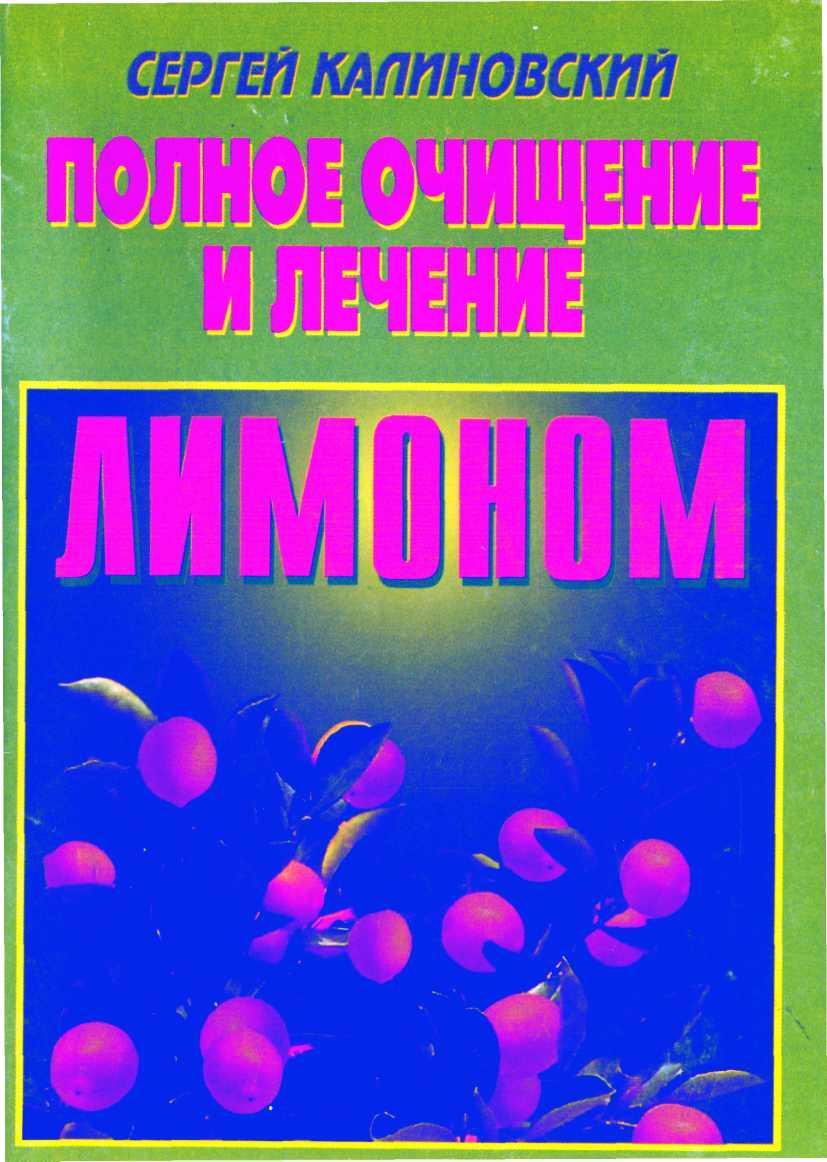 Книга «Полное Очищение И Лечение Лимоном»