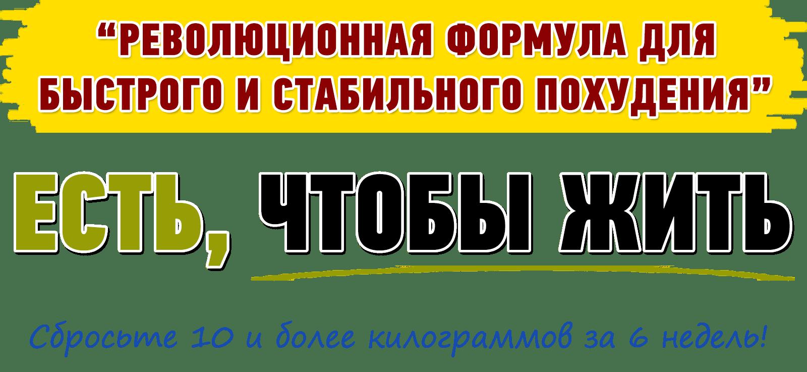 """""""Революционная формула для быстрого и стабильного похудения"""""""