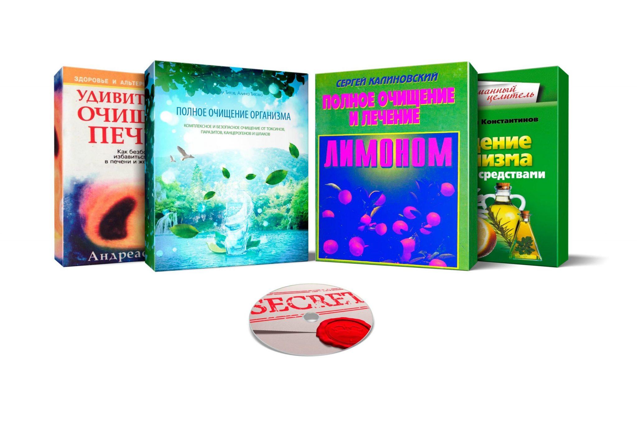 Полное Очищение Организма + Все Временные Подарки