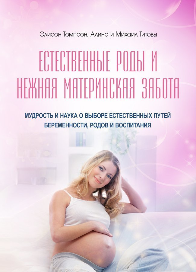 Домашние роды и нежная материнская забота